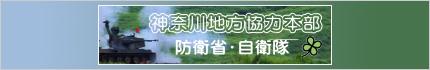 神奈川地方協力本部 防衛省・自衛隊