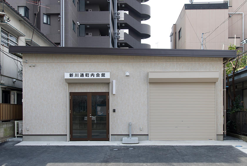 新川通町内会館