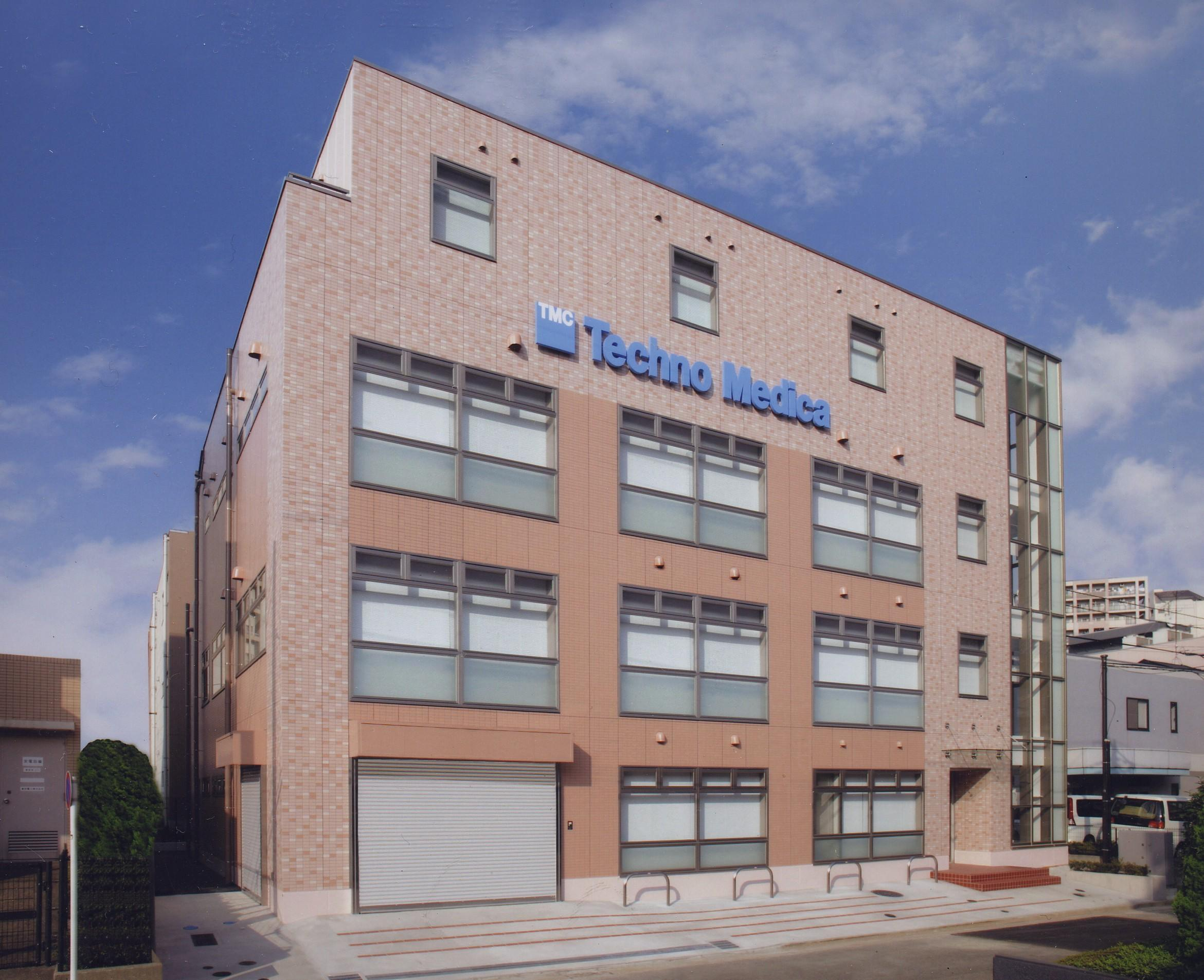 テクノメディカ第3研究所